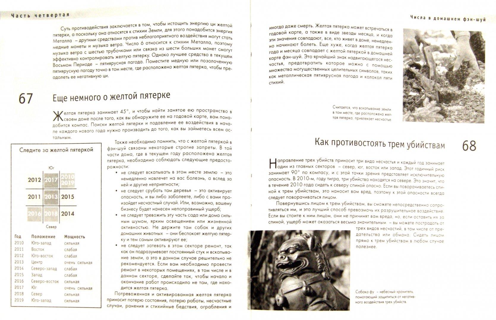 Иллюстрация 1 из 10 для 168 способов заставить счастливые числа работать - Лиллиан Ту | Лабиринт - книги. Источник: Лабиринт