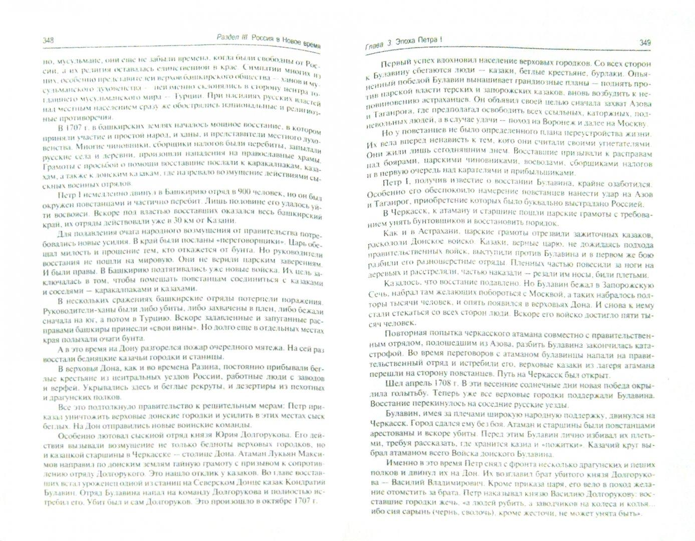 Иллюстрация 1 из 28 для История России с древнейших времен до наших дней. Учебник - Сахаров, Боханов, Шестаков | Лабиринт - книги. Источник: Лабиринт