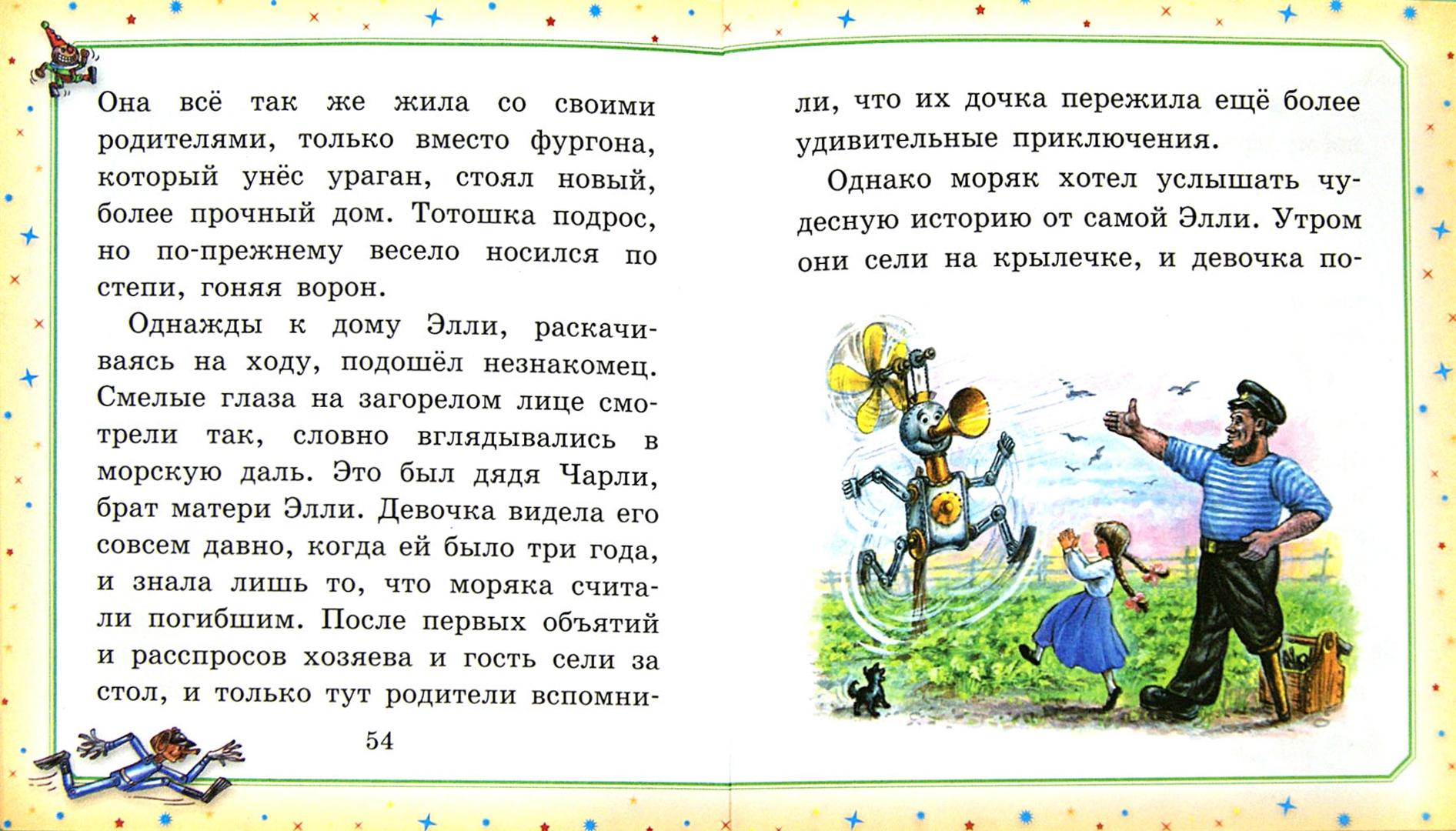 Иллюстрация 1 из 18 для Урфин Джюс и его деревянные солдаты - Александр Волков | Лабиринт - книги. Источник: Лабиринт