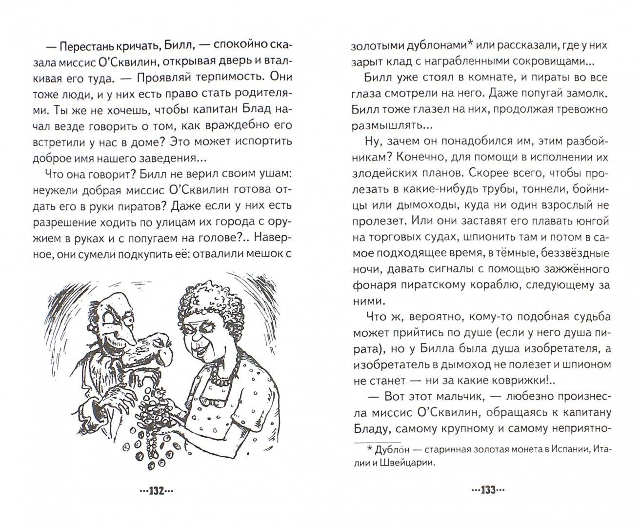 Иллюстрация 1 из 24 для Самый зверский зверь и другие истории - Гарт Никс | Лабиринт - книги. Источник: Лабиринт
