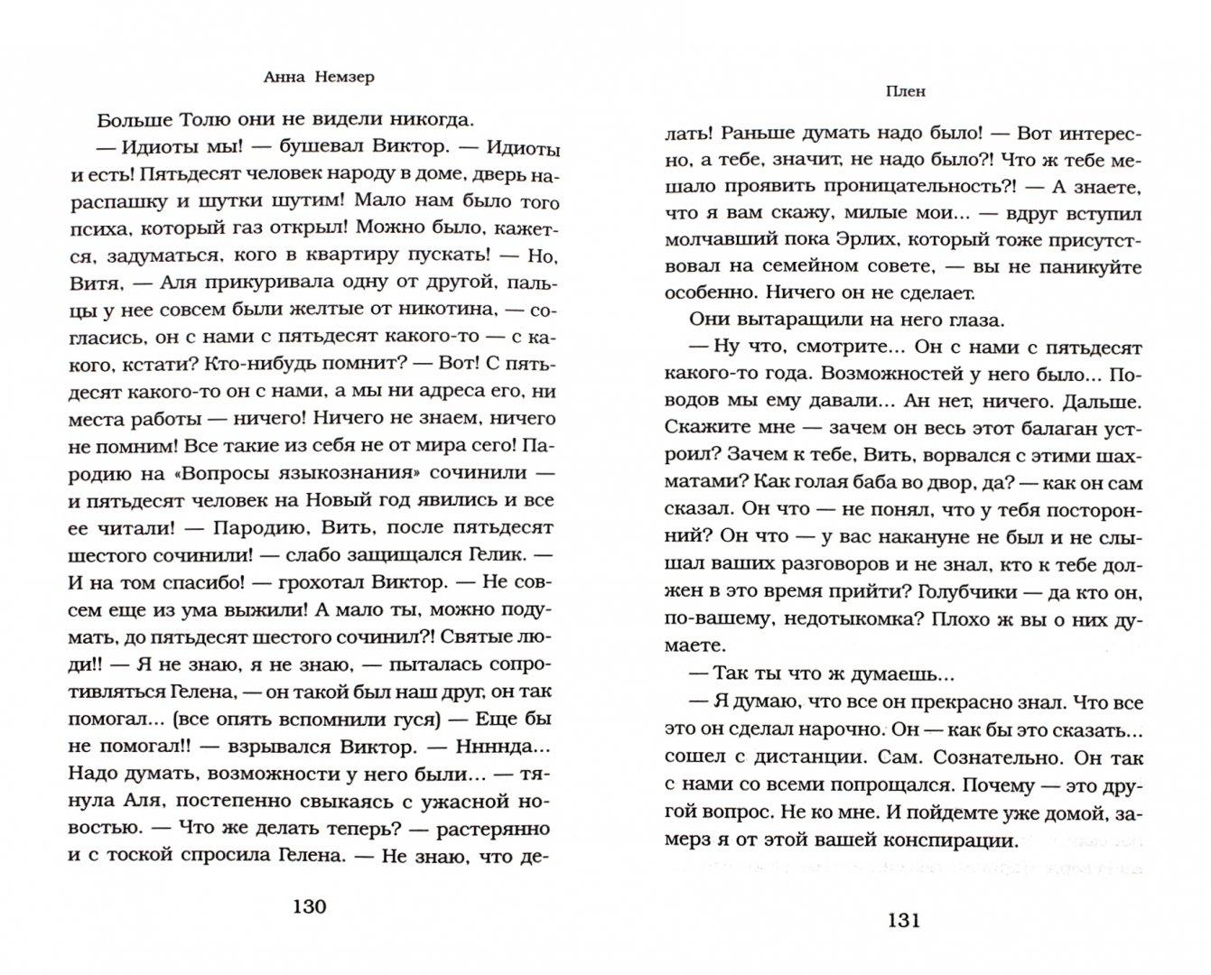 Иллюстрация 1 из 19 для Плен - Анна Немзер | Лабиринт - книги. Источник: Лабиринт
