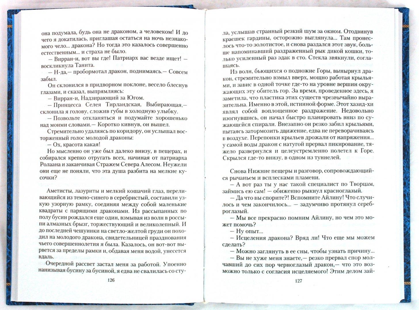 Иллюстрация 1 из 6 для Принцессы огненного мира - Яна Алексеева | Лабиринт - книги. Источник: Лабиринт