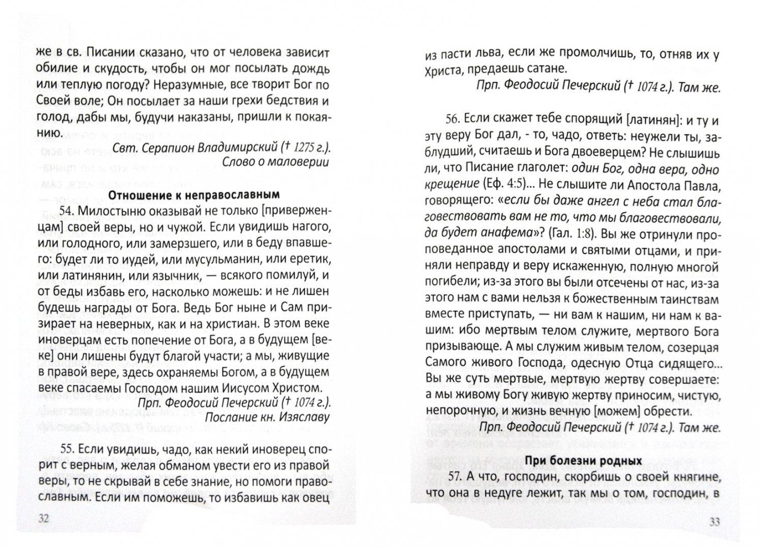 Иллюстрация 1 из 13 для Святое Слово Древней Руси. Изречения древнерусских святых   Лабиринт - книги. Источник: Лабиринт