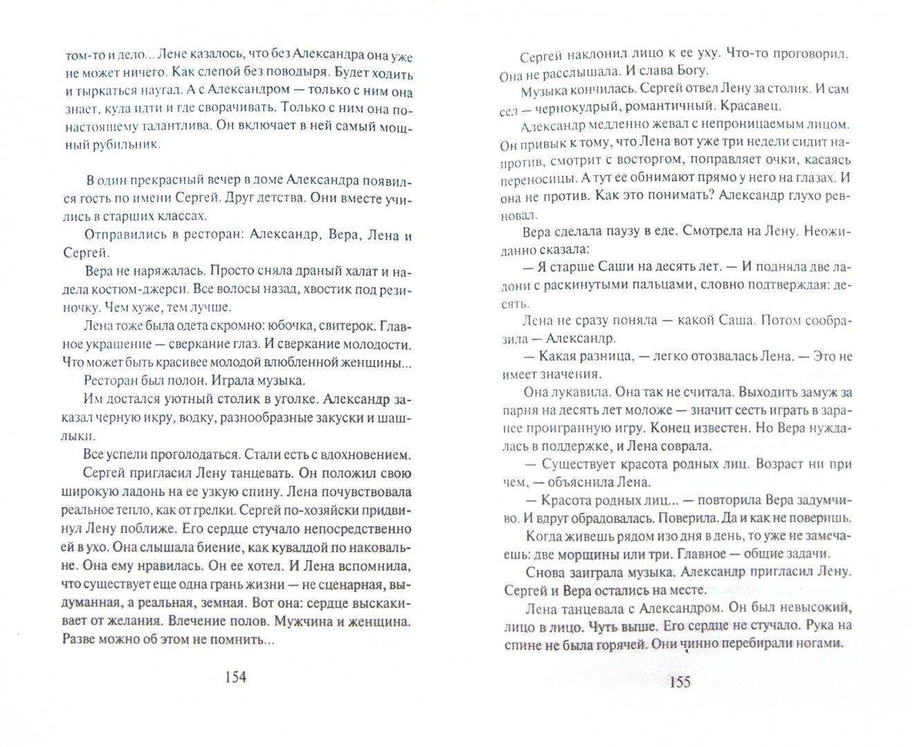 Иллюстрация 1 из 17 для Тихая музыка за стеной - Виктория Токарева   Лабиринт - книги. Источник: Лабиринт