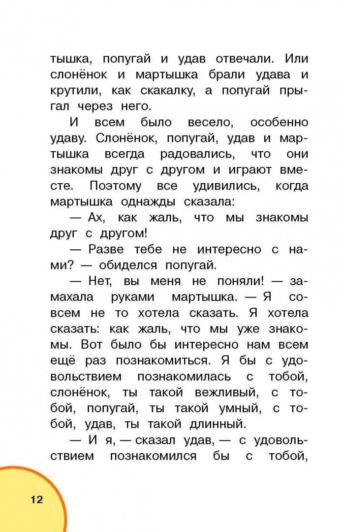 Иллюстрация 8 из 38 для 38 попугаев. Сказки для маленьких детей - Григорий Остер | Лабиринт - книги. Источник: Лабиринт