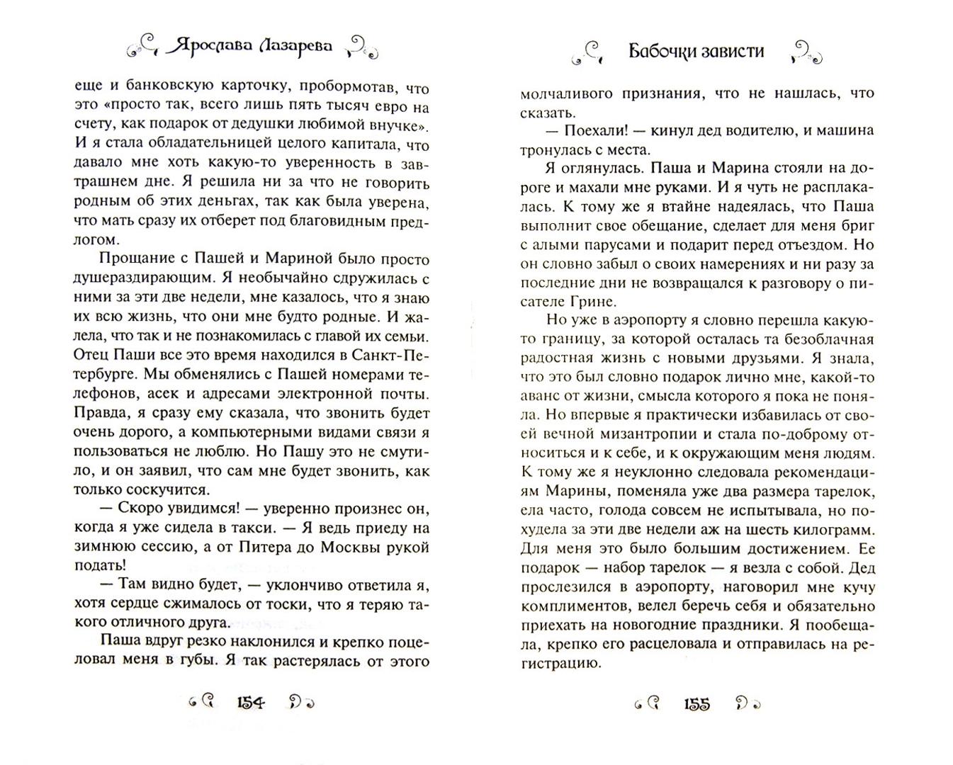 Иллюстрация 1 из 8 для Бабочки зависти - Ярослава Лазарева | Лабиринт - книги. Источник: Лабиринт