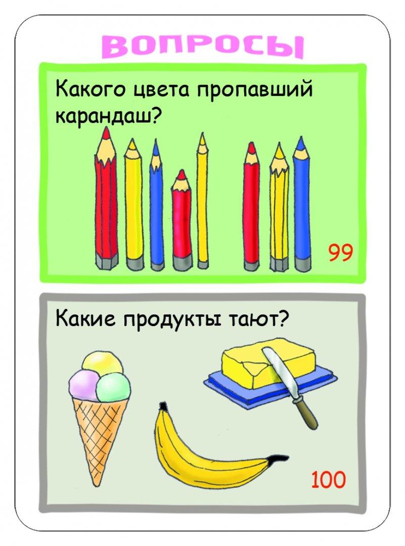 Тесты в картинках для школьника