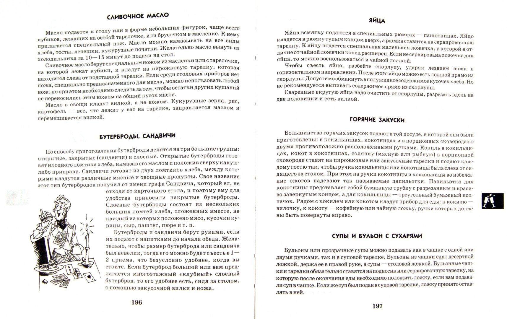 Иллюстрация 1 из 10 для Энциклопедия этикета   Лабиринт - книги. Источник: Лабиринт