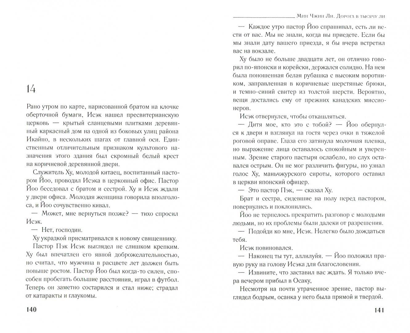 Иллюстрация 3 из 29 для Дорога в тысячу ли - Мин Ли | Лабиринт - книги. Источник: Лабиринт