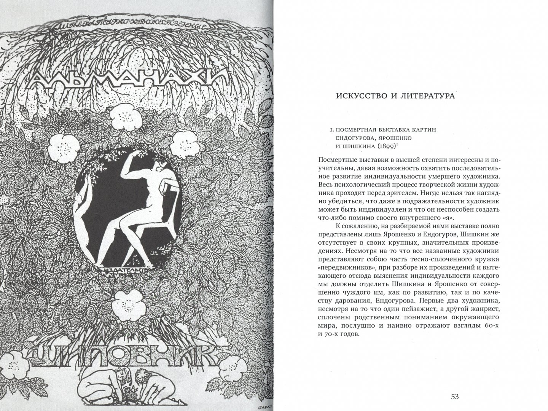 Иллюстрация 1 из 26 для Моя душа открыта. Комплект из 2-х книг - Лев Бакст   Лабиринт - книги. Источник: Лабиринт