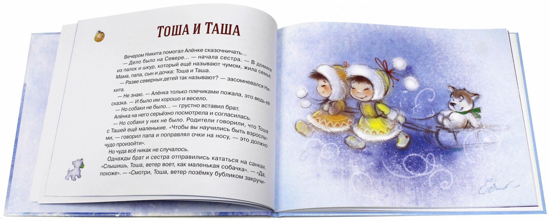 Иллюстрация 1 из 44 для Аленкины сны. Волшебные сонные сказки - Бабок, Вересова   Лабиринт - книги. Источник: Лабиринт
