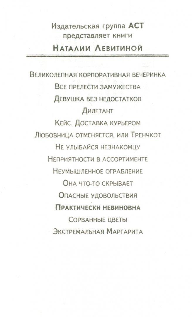 Иллюстрация 1 из 3 для Практически невиновна - Наталия Левитина | Лабиринт - книги. Источник: Лабиринт