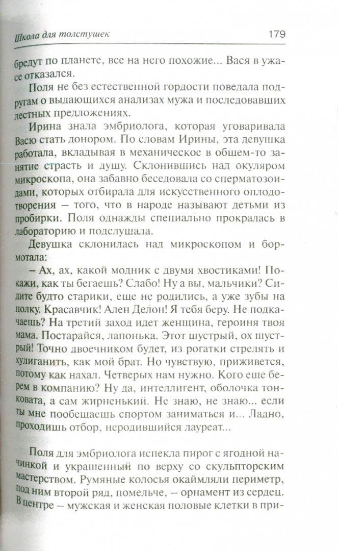 Иллюстрация 1 из 9 для Школа для толстушек - Наталья Нестерова | Лабиринт - книги. Источник: Лабиринт