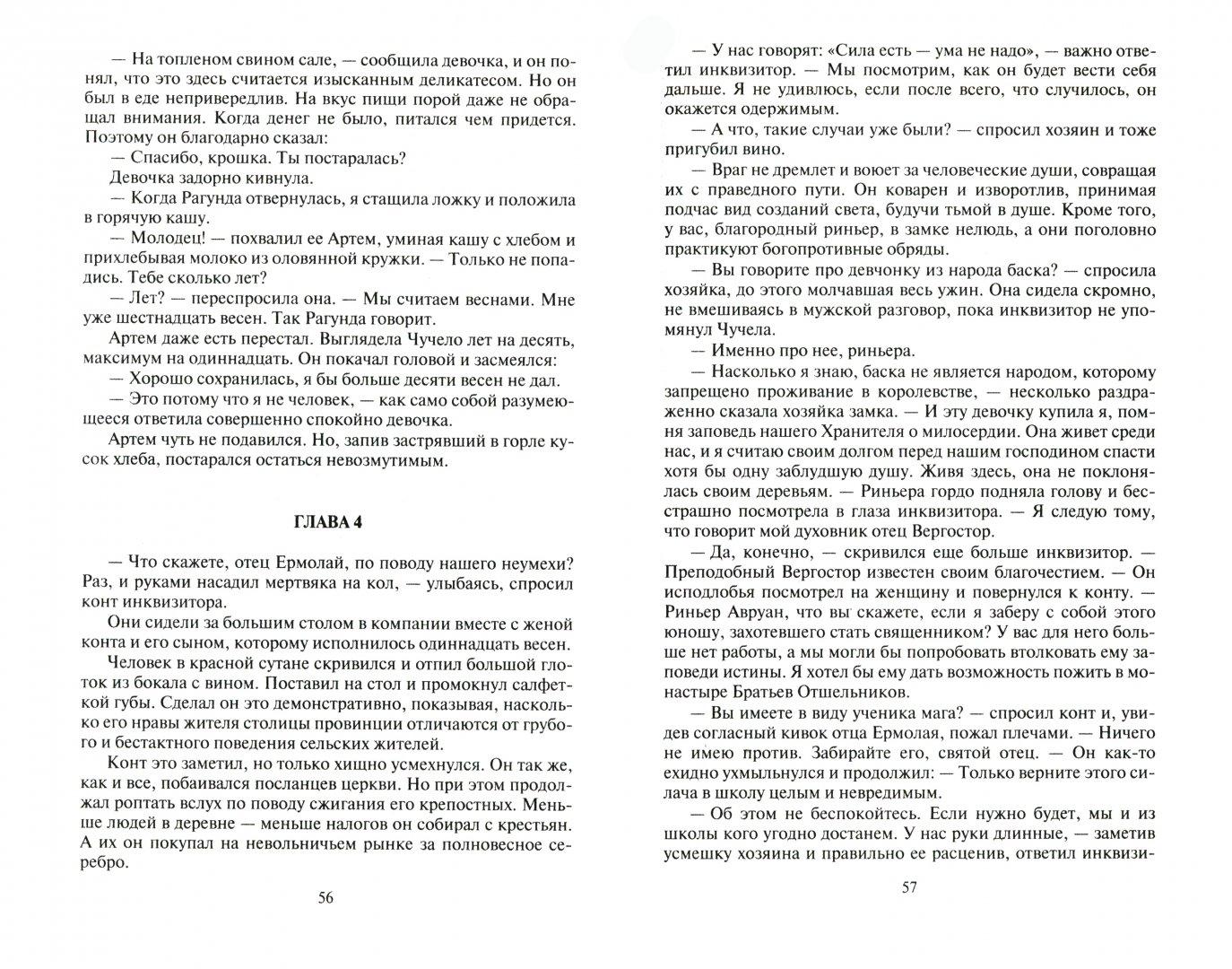 Иллюстрация 1 из 13 для Два в одном. Оплошности судьбы - Владимир Сухинин   Лабиринт - книги. Источник: Лабиринт
