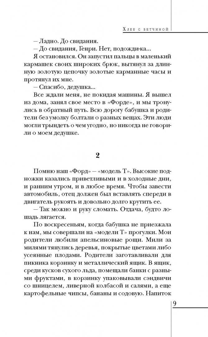 Иллюстрация 8 из 33 для Хлеб с ветчиной - Чарльз Буковски | Лабиринт - книги. Источник: Лабиринт