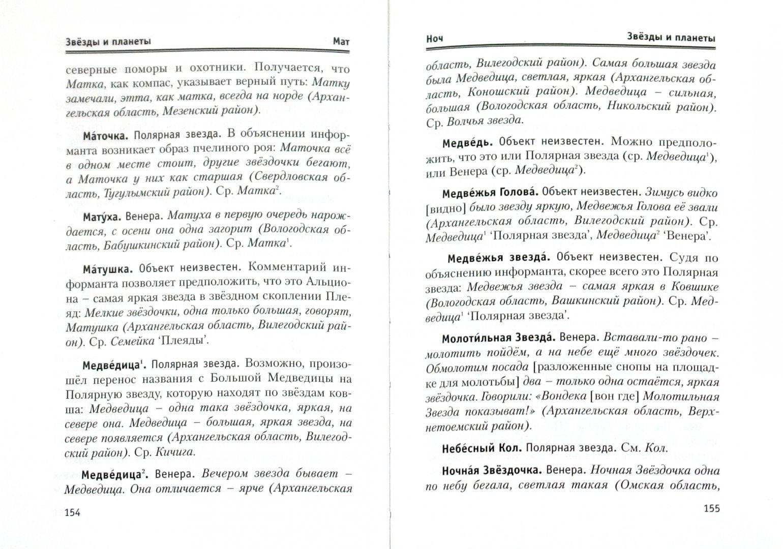 Иллюстрация 1 из 6 для Словарь астронимов. Звездное небо по-русски - Мария Рут   Лабиринт - книги. Источник: Лабиринт