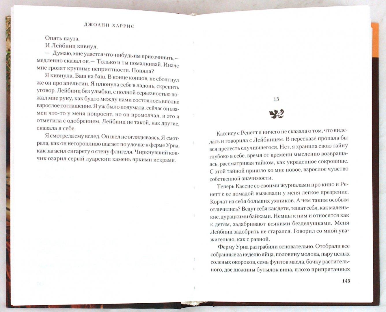 Иллюстрация 1 из 13 для Пять четвертинок апельсина - Джоанн Харрис | Лабиринт - книги. Источник: Лабиринт