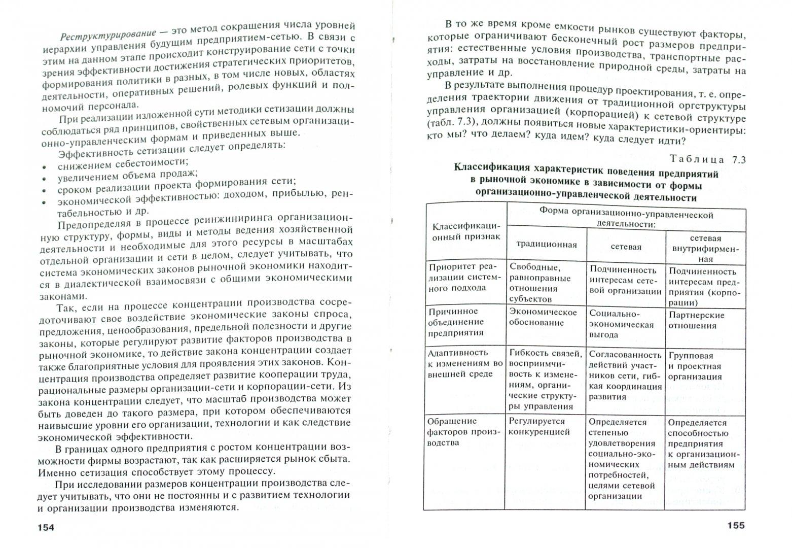 Иллюстрация 1 из 15 для Менеджмент - Переверзев, Басовский, Шайденко | Лабиринт - книги. Источник: Лабиринт