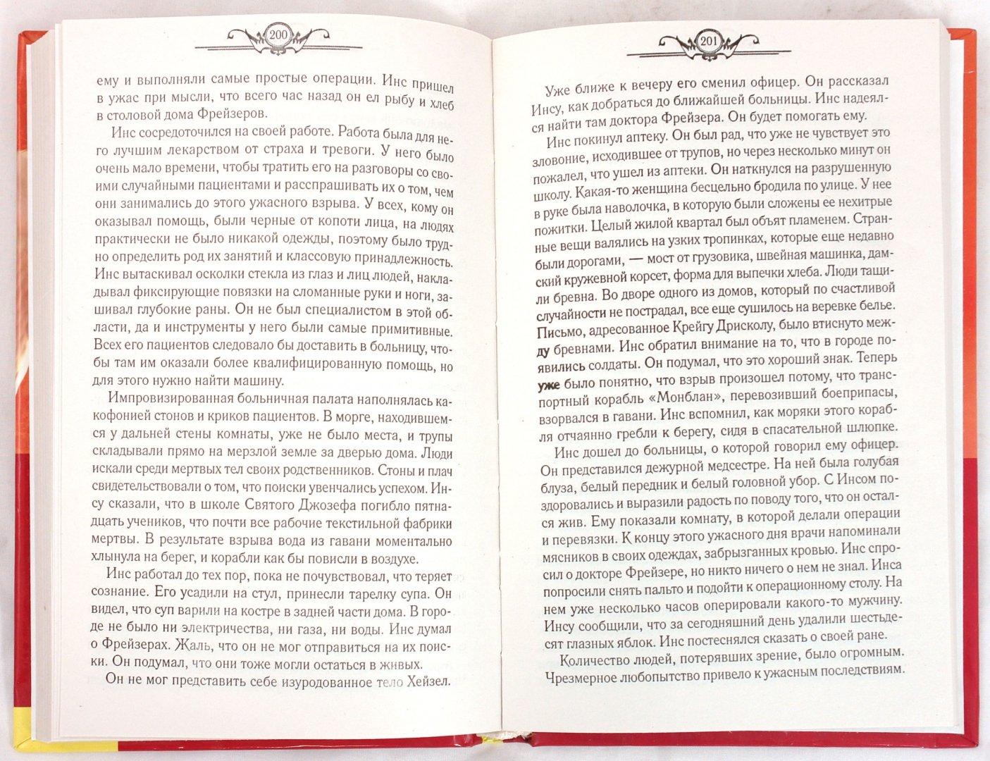 Иллюстрация 1 из 10 для Обвенчанные судьбой - Анита Шрив | Лабиринт - книги. Источник: Лабиринт