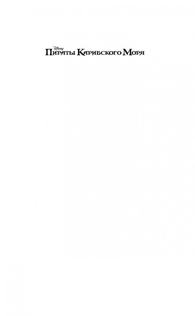 Иллюстрация 1 из 30 для Песня сирены - Роб Кидд | Лабиринт - книги. Источник: Лабиринт