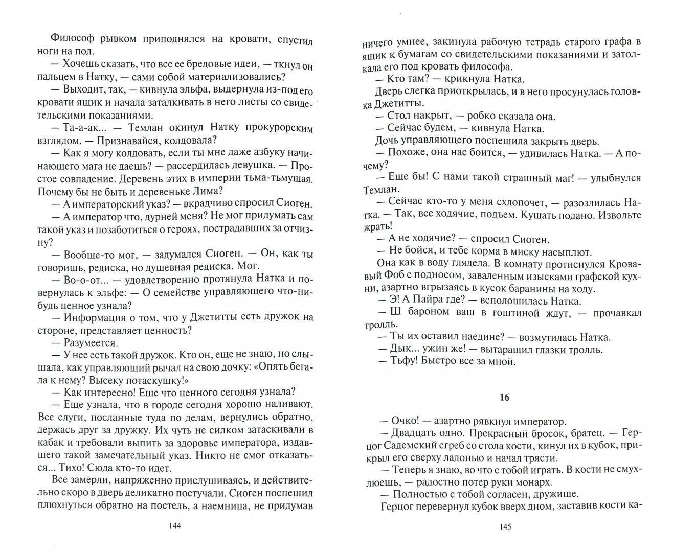 Иллюстрация 1 из 9 для Очарованный меч - Шелонин, Шелонина   Лабиринт - книги. Источник: Лабиринт