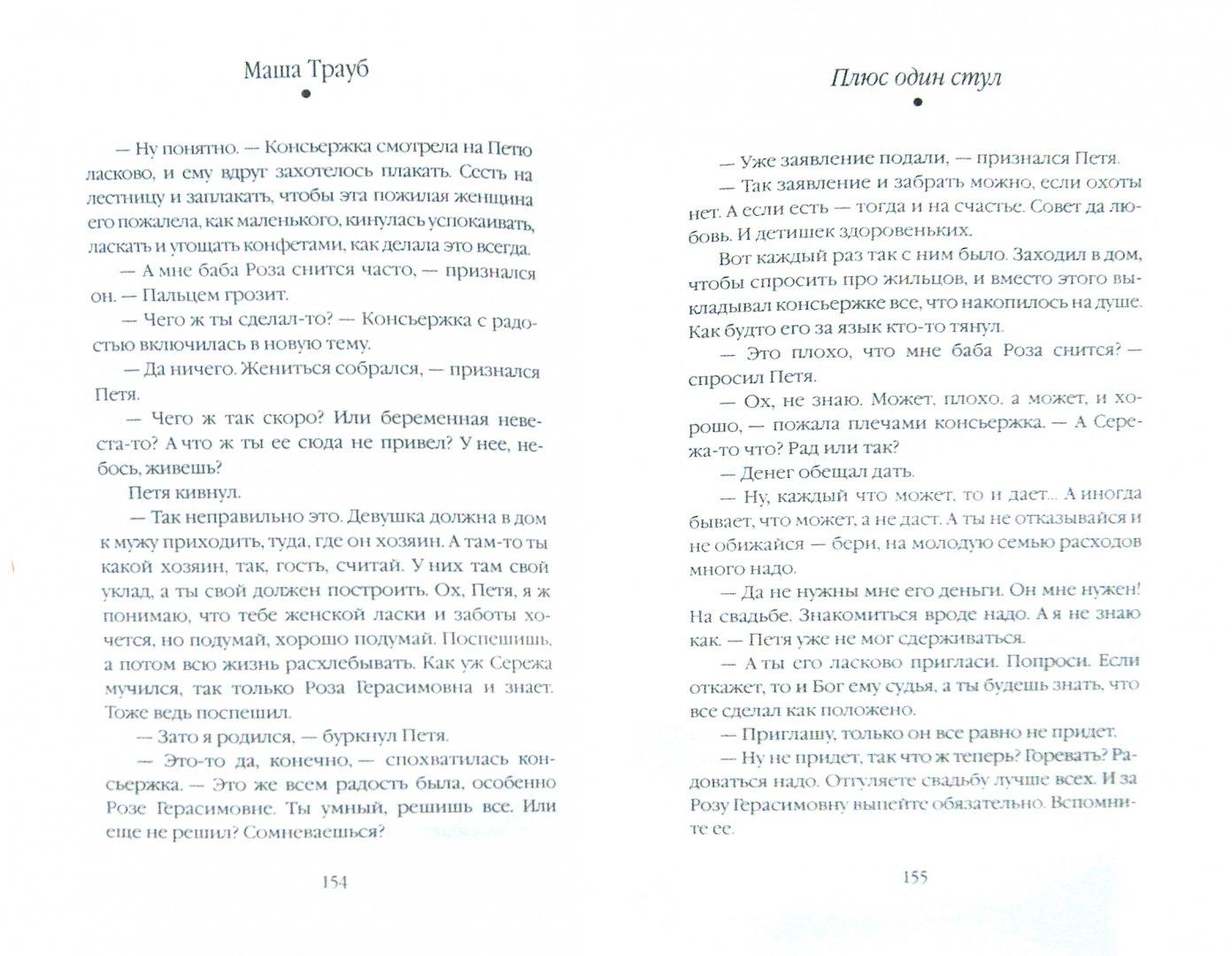 Иллюстрация 1 из 7 для Плюс один стул - Маша Трауб | Лабиринт - книги. Источник: Лабиринт