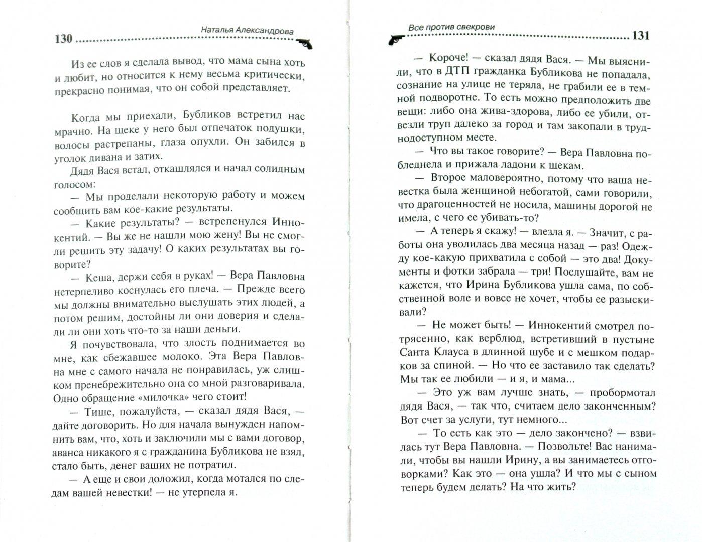 Иллюстрация 1 из 2 для Все против свекрови - Наталья Александрова | Лабиринт - книги. Источник: Лабиринт
