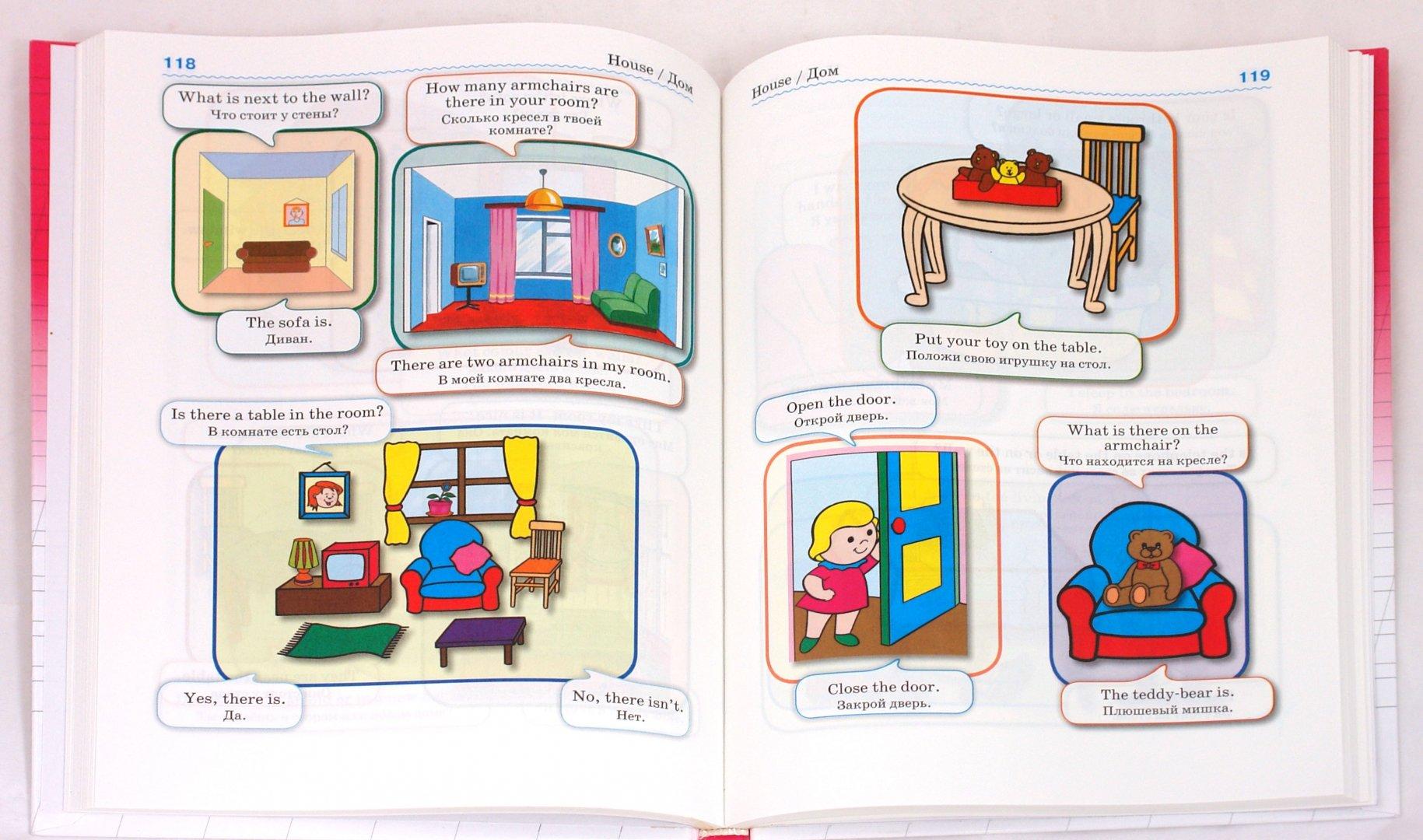 Иллюстрация 1 из 24 для Мои первые 100 английских слов и выражений. Первый учебник вашего малыша - Галина Шалаева | Лабиринт - книги. Источник: Лабиринт