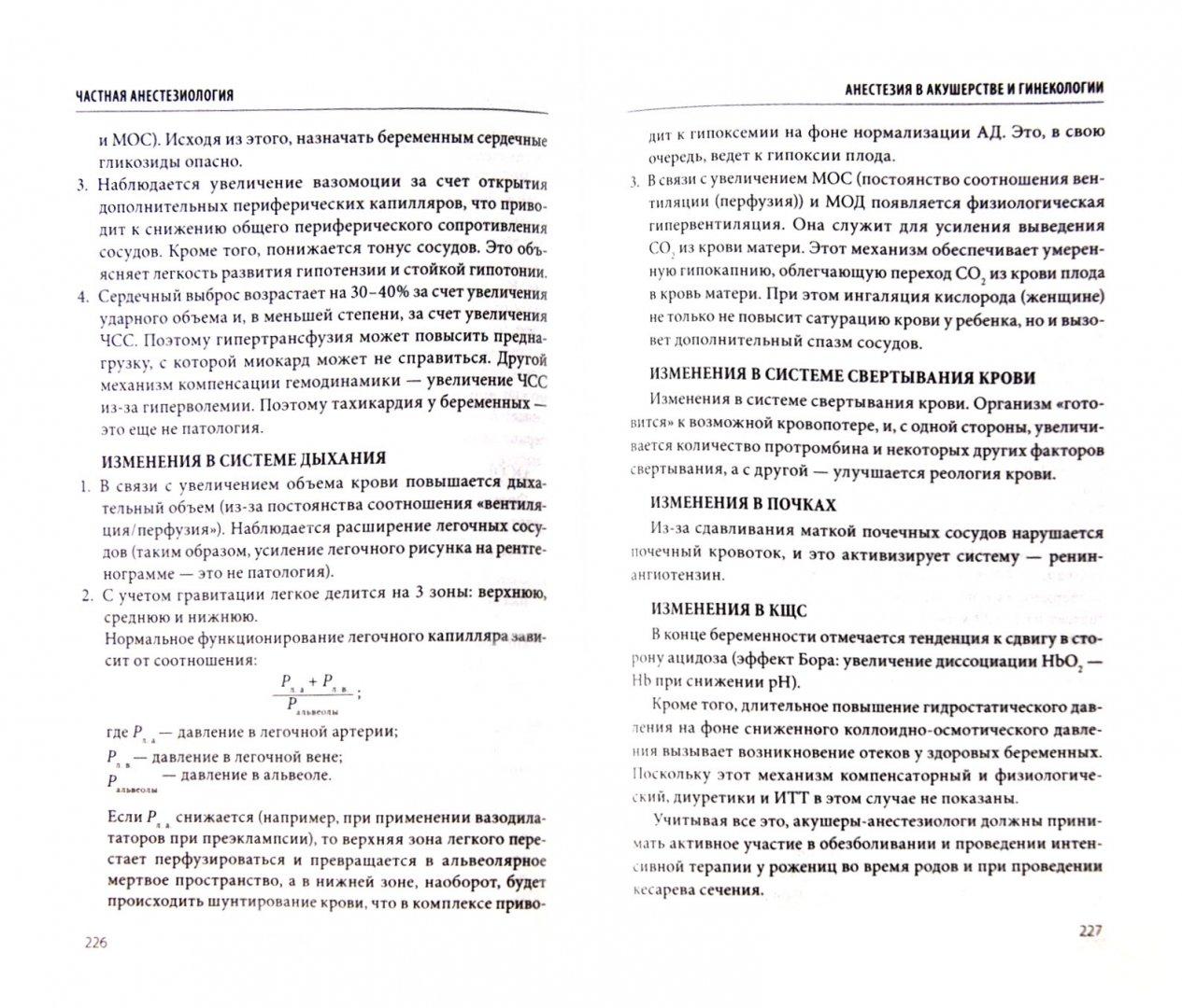 Иллюстрация 1 из 2 для Справочник анестезиолога - Белопольский, Лизогуб | Лабиринт - книги. Источник: Лабиринт