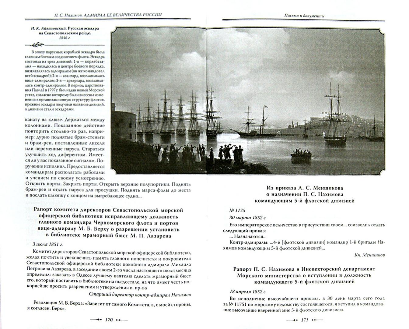 Иллюстрация 1 из 16 для Адмирал Ее Величества России - Павел Нахимов   Лабиринт - книги. Источник: Лабиринт