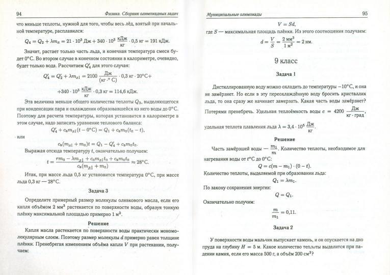 Олимпиадные задачи класс 10 с решением физика решение задач по теме векторы