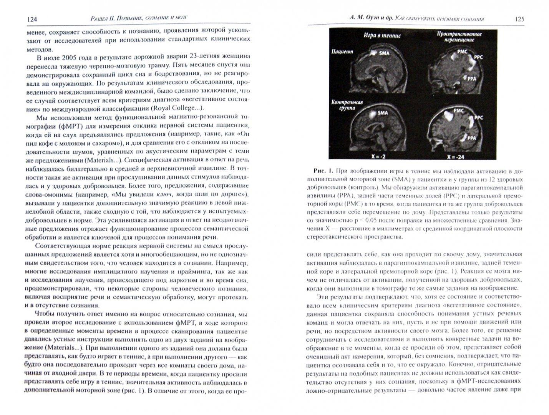 Иллюстрация 1 из 13 для Горизонты когнитивной психологии. Хрестоматия | Лабиринт - книги. Источник: Лабиринт