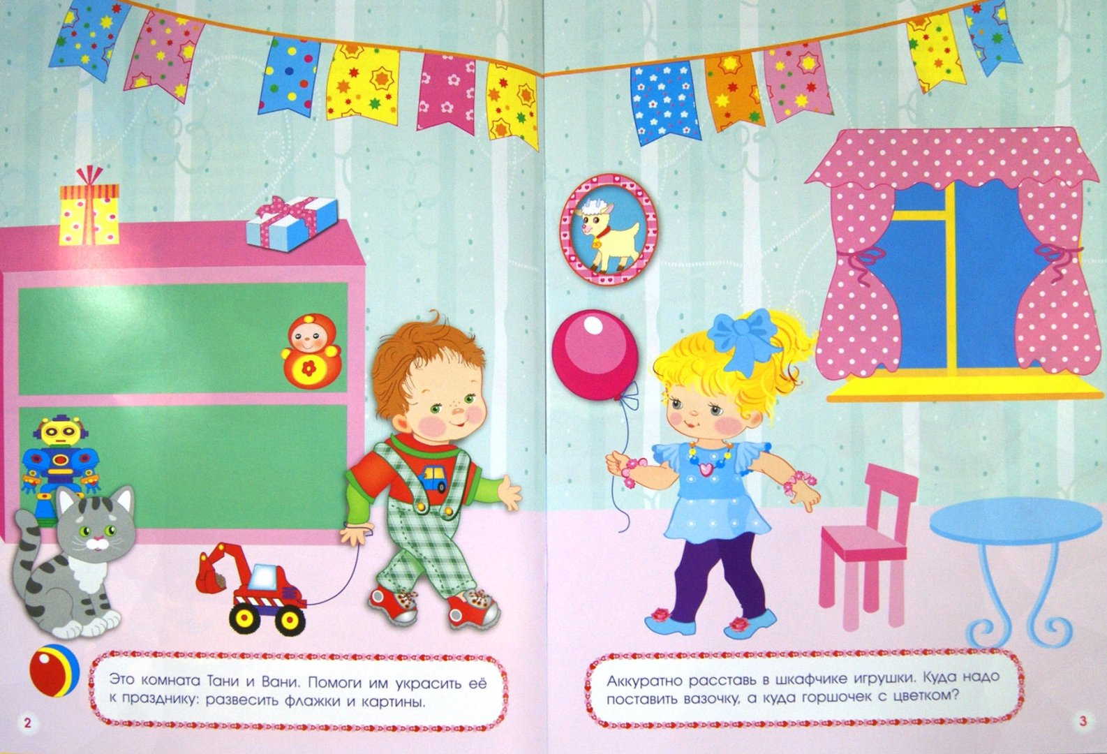 Иллюстрация 1 из 33 для День рождения   Лабиринт - игрушки. Источник: Лабиринт