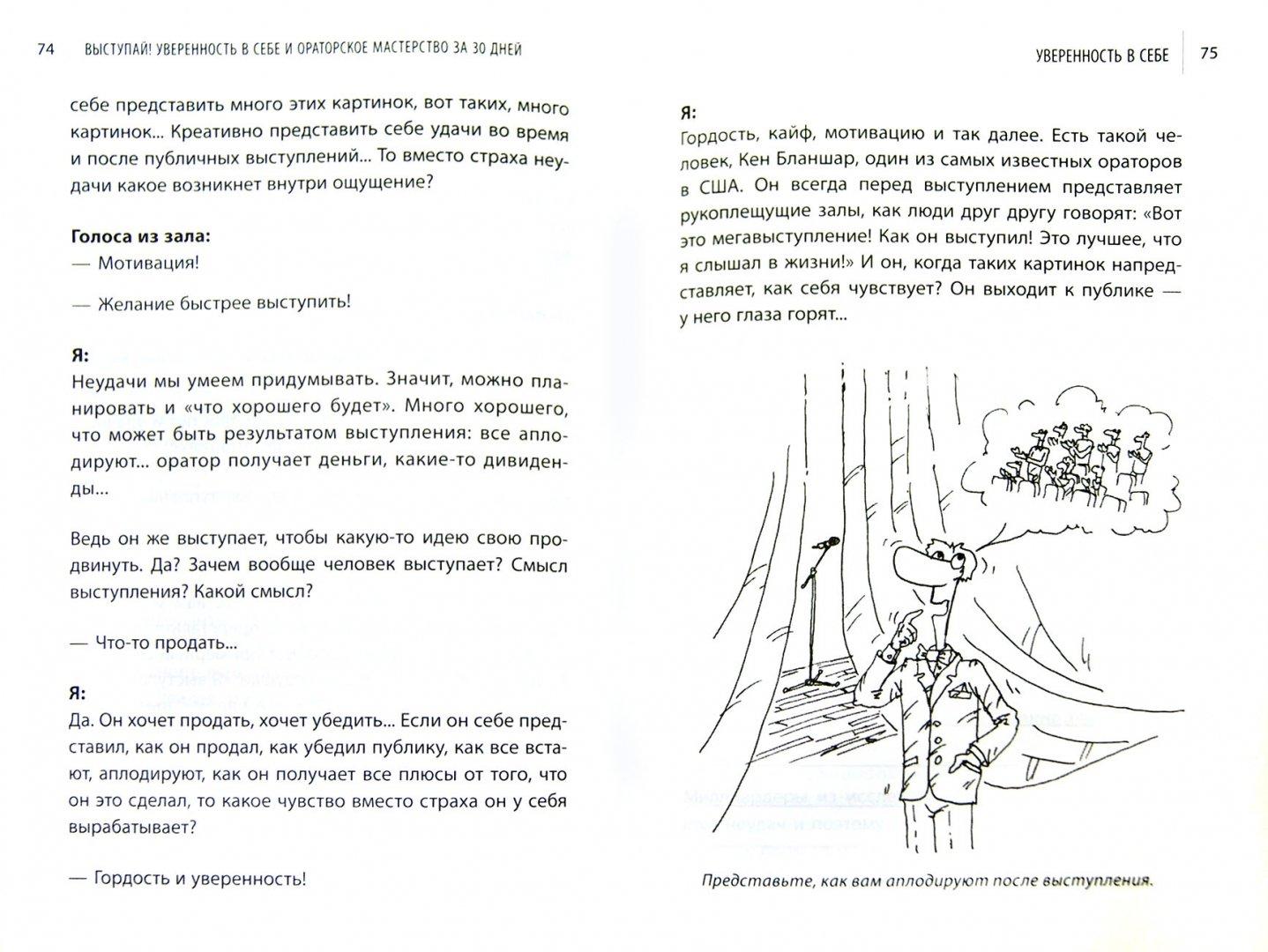 Иллюстрация 1 из 9 для Выступай! Уверенность в себе и ораторское мастерство за 30 дней - Ицхак Пинтосевич   Лабиринт - книги. Источник: Лабиринт