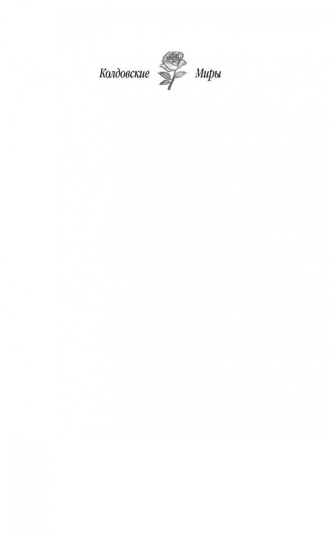 Иллюстрация 1 из 20 для Право Черной Розы - Милена Завойчинская   Лабиринт - книги. Источник: Лабиринт