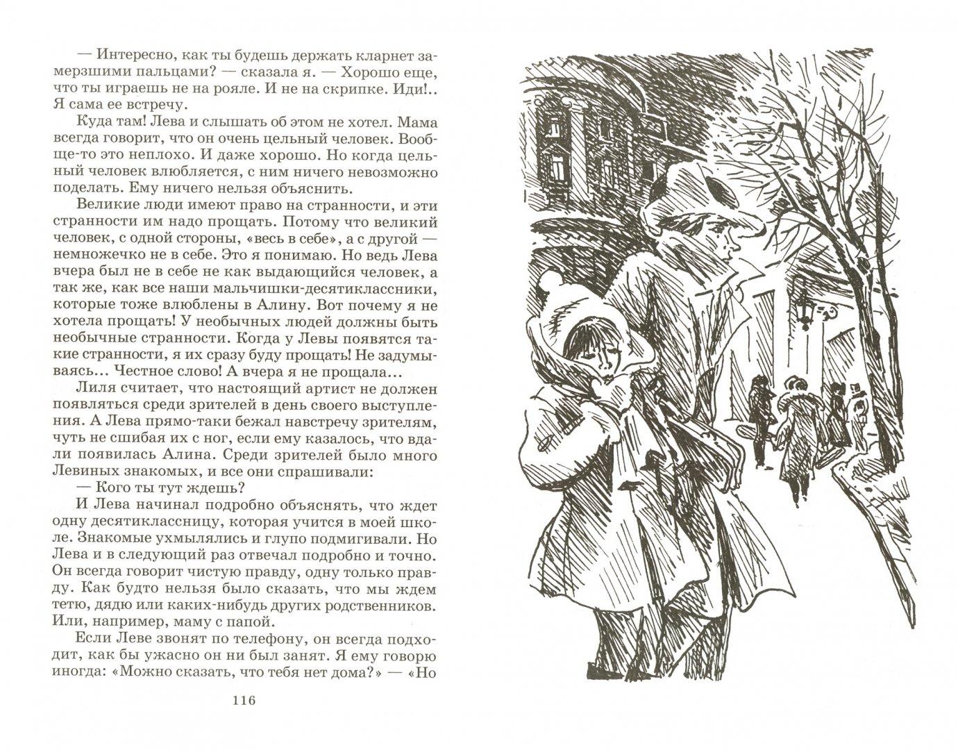 Иллюстрация 1 из 12 для Третий в пятом ряду - Анатолий Алексин | Лабиринт - книги. Источник: Лабиринт