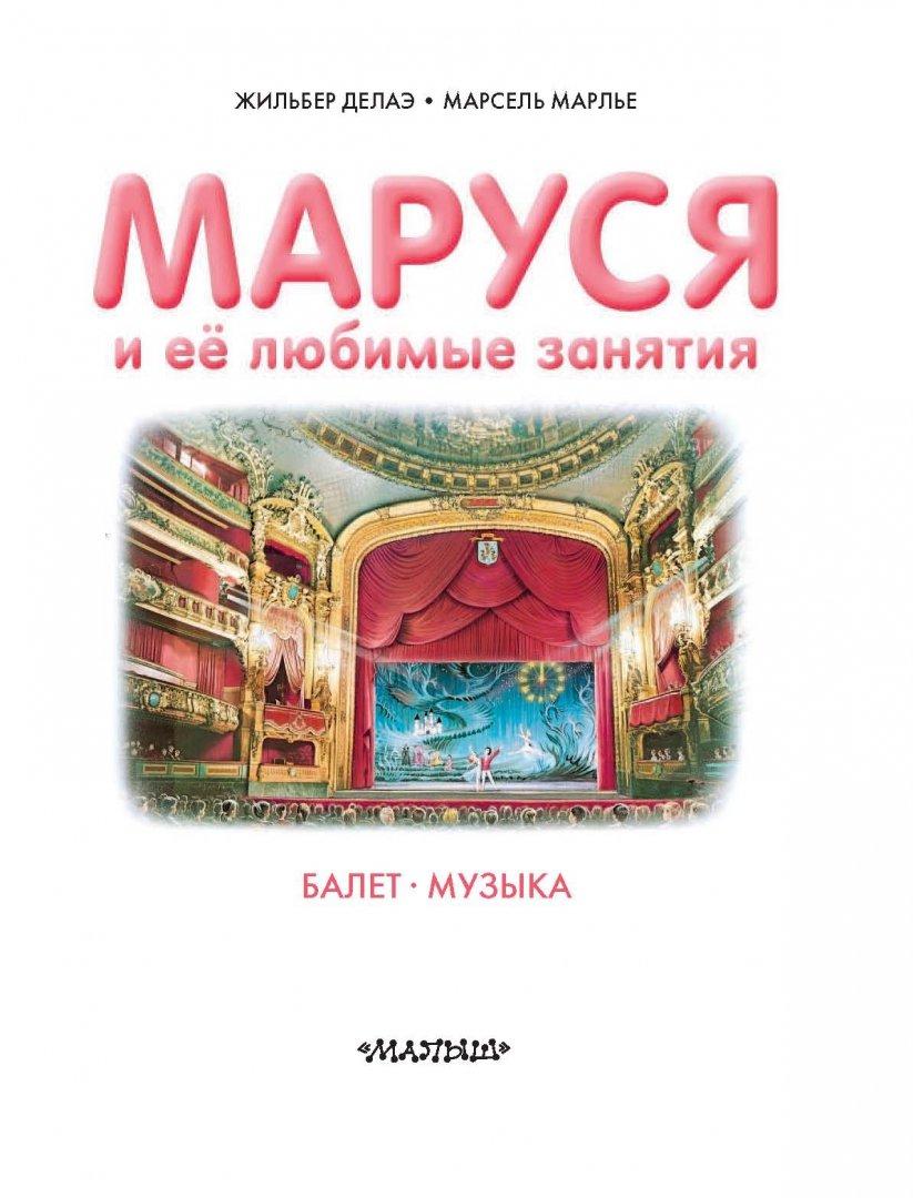 Иллюстрация 1 из 33 для Маруся и её любимые занятия. Балет. Музыка - Делаэ, Марлье | Лабиринт - книги. Источник: Лабиринт