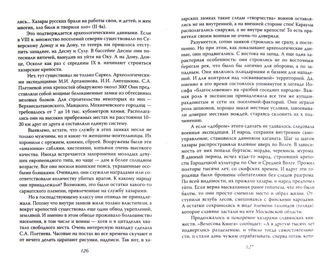 Иллюстрация 1 из 7 для Разгром Хазарии и другие войны Святослава Храброго - Валерий Шамбаров   Лабиринт - книги. Источник: Лабиринт