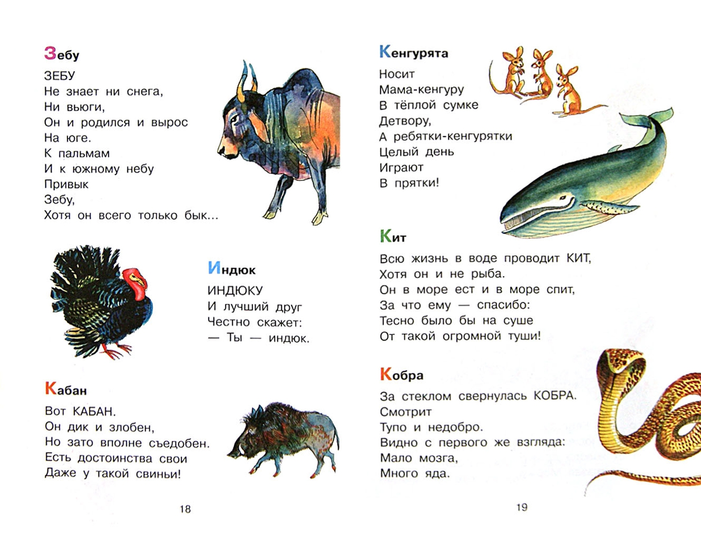 Иллюстрация 1 из 19 для Стихи - Борис Заходер | Лабиринт - книги. Источник: Лабиринт