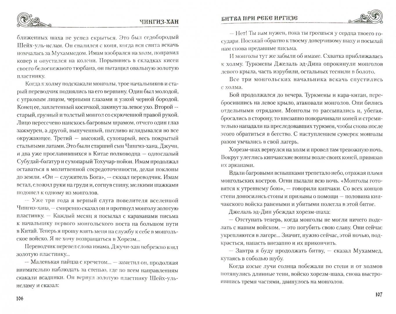 Иллюстрация 1 из 22 для Чингиз-хан - Василий Ян | Лабиринт - книги. Источник: Лабиринт