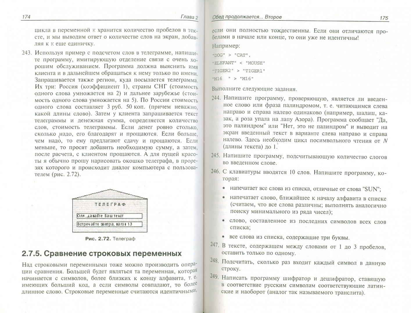 Иллюстрация 1 из 2 для Visuai Basic в задачах и примерах - Игорь Сафронов | Лабиринт - книги. Источник: Лабиринт