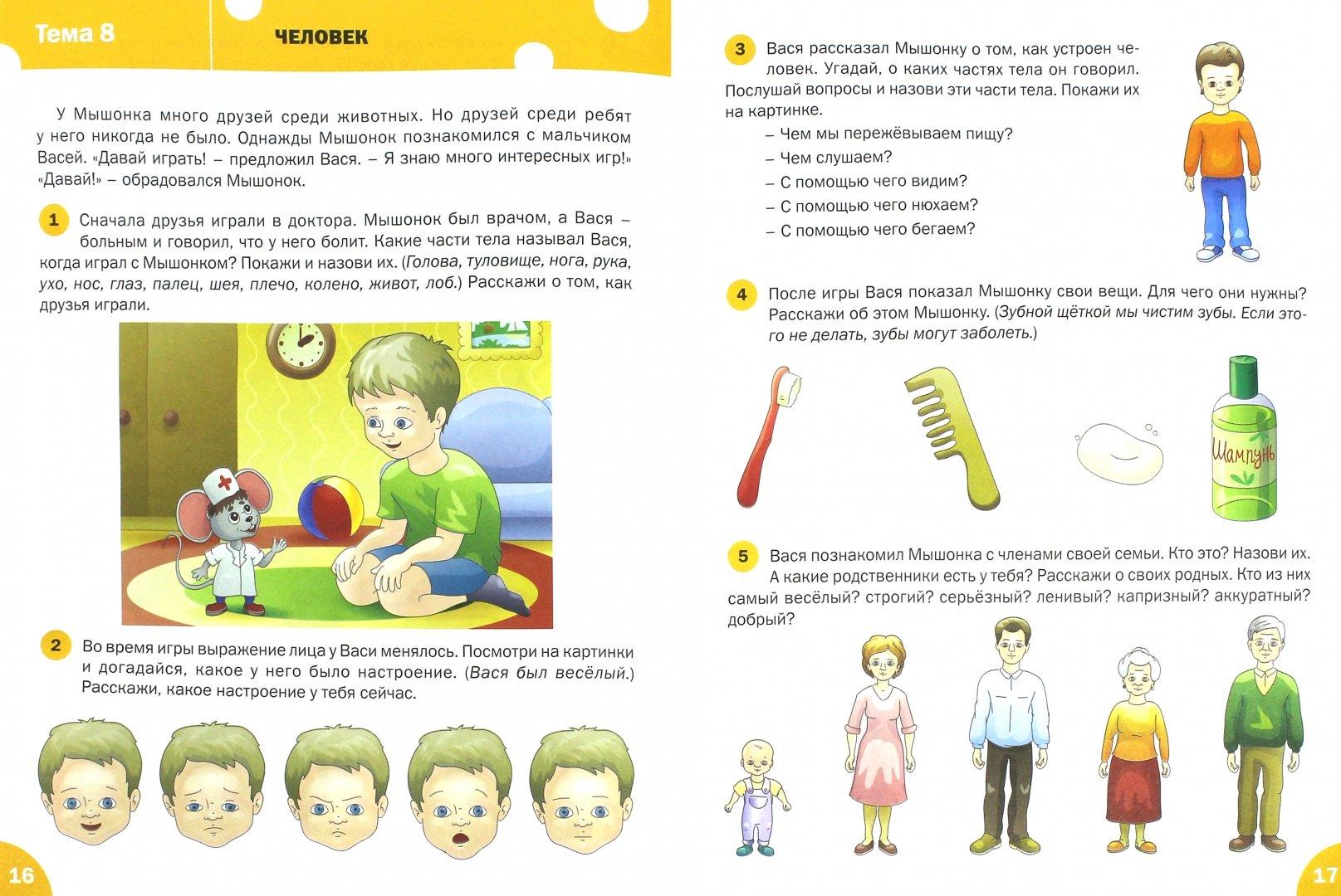 Иллюстрация 1 из 41 для Развитие речи. Развивающие задания. Тетрадь для занятий с детьми 3-4 лет - Елена Ульева | Лабиринт - книги. Источник: Лабиринт