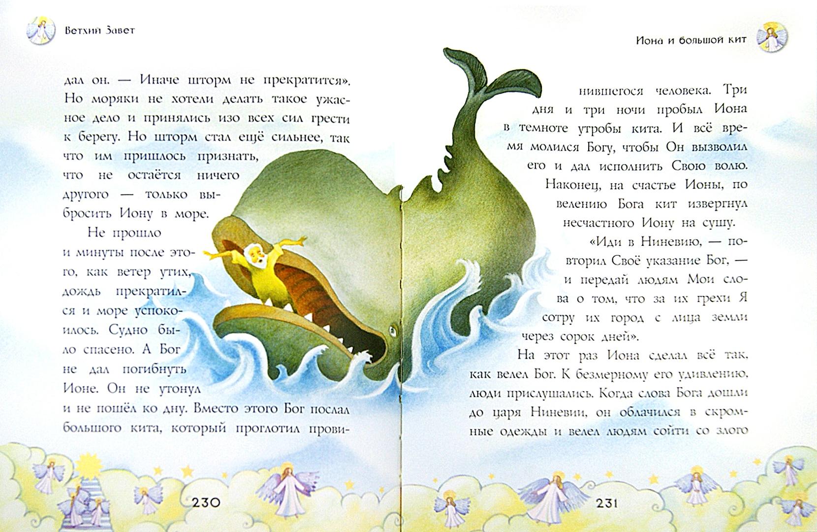 Иллюстрация 1 из 9 для Детская Библия | Лабиринт - книги. Источник: Лабиринт
