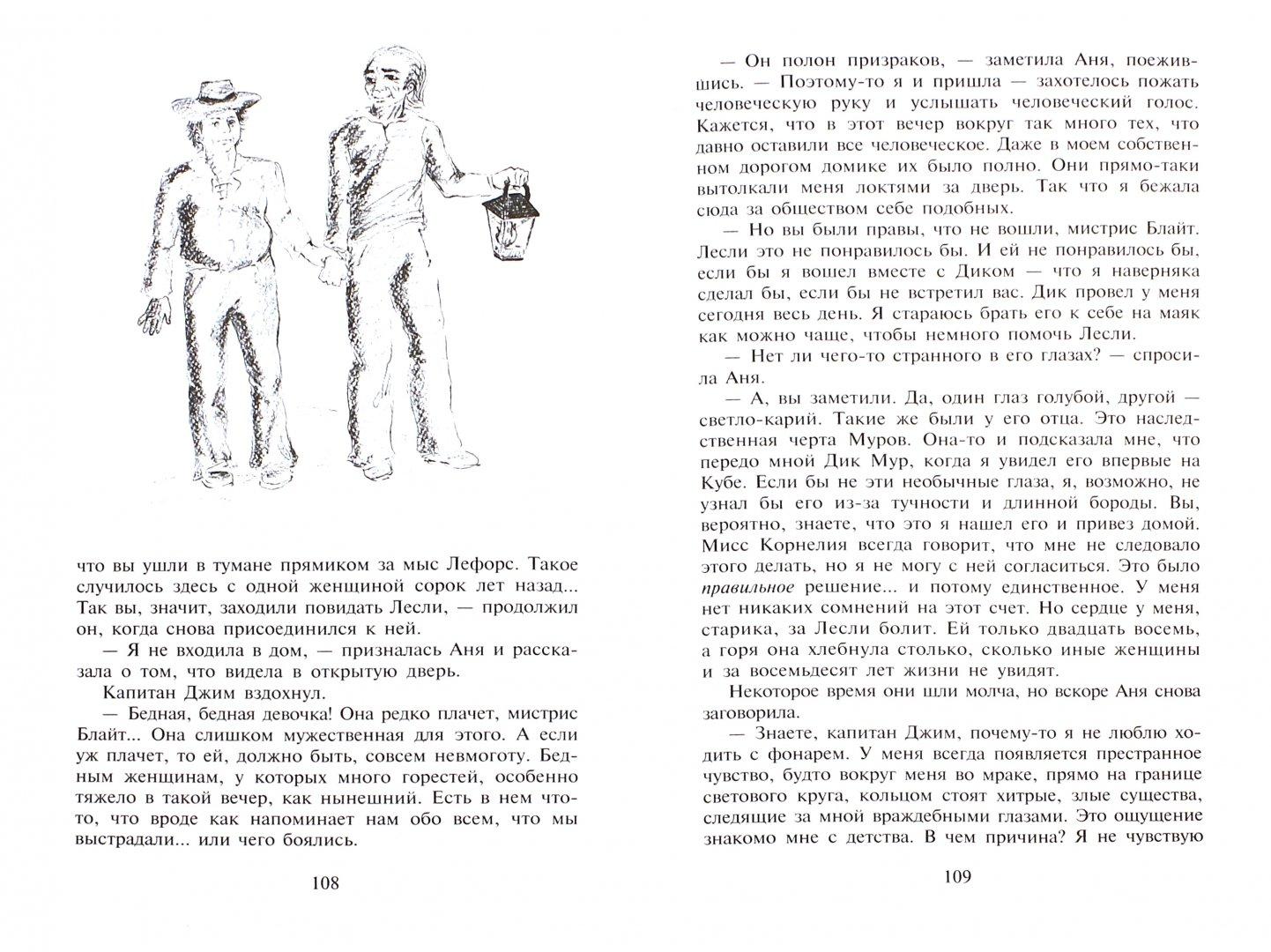 Иллюстрация 1 из 8 для Аня и Дом Мечты - Люси Монтгомери | Лабиринт - книги. Источник: Лабиринт