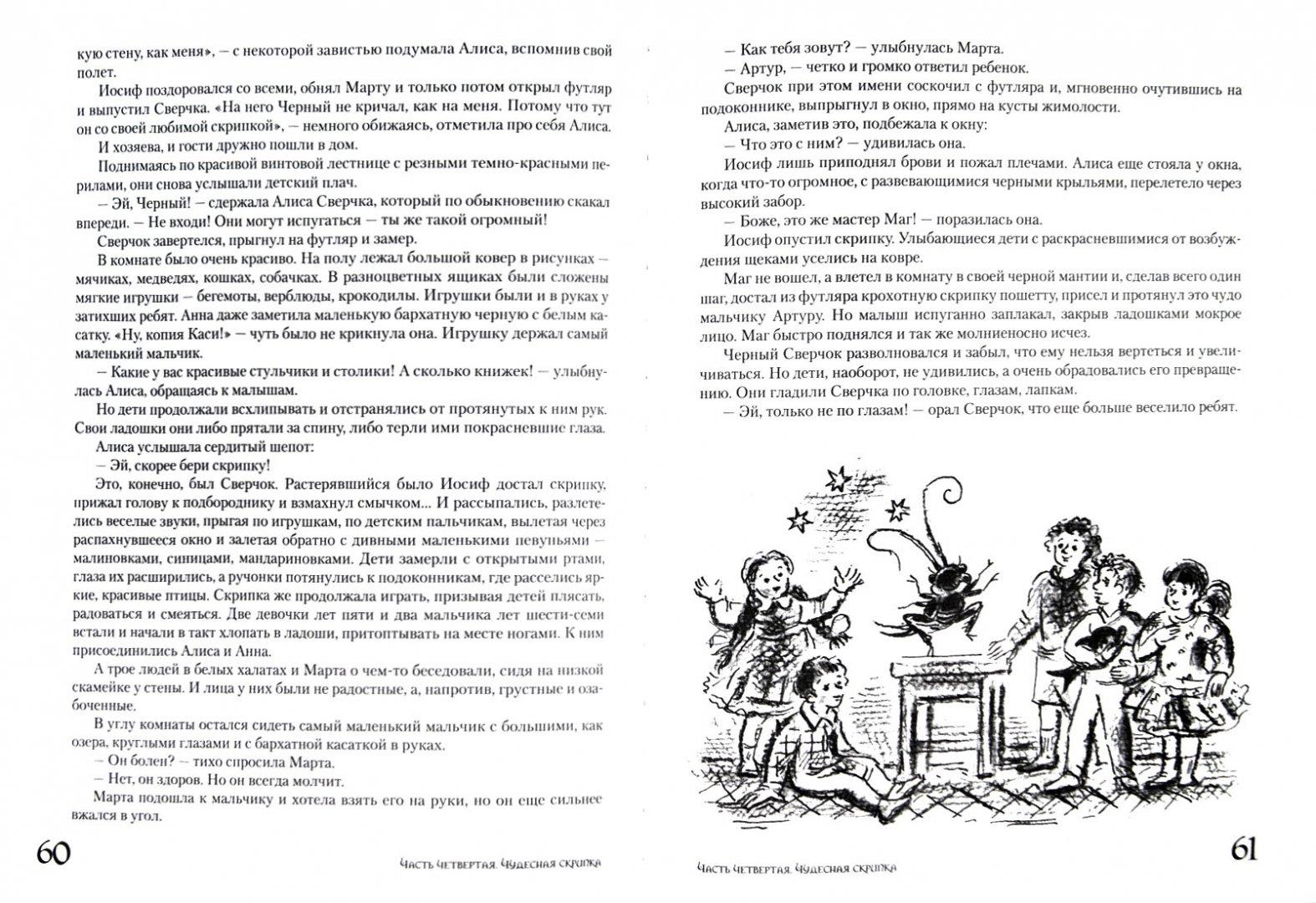 Иллюстрация 1 из 6 для Волшебная скрипка Мастера. Сказка в 3-х книгах и 7-ми частях. Книга 2. Город под вулканом - Ника Андерс   Лабиринт - книги. Источник: Лабиринт
