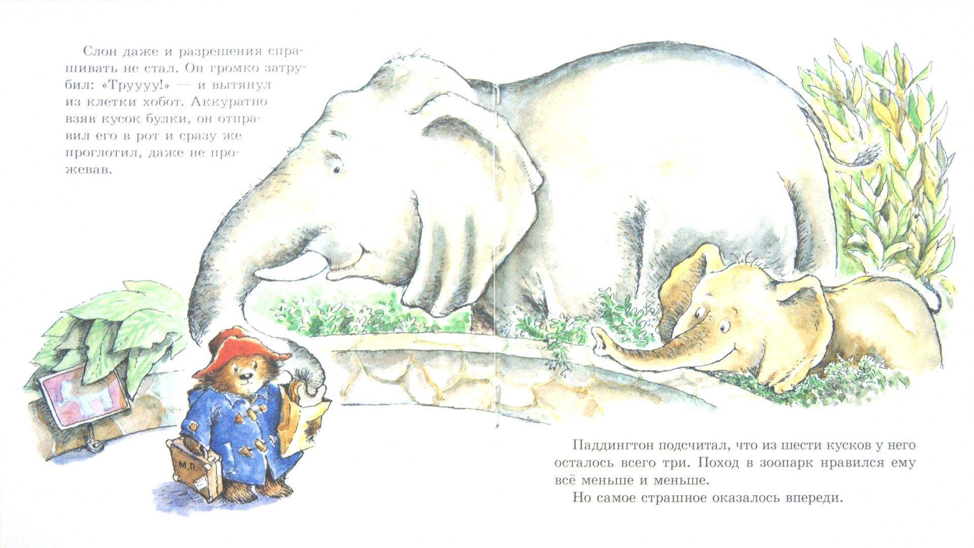 Иллюстрация 1 из 33 для Медвежонок Паддингтон в зоопарке - Майкл Бонд | Лабиринт - книги. Источник: Лабиринт
