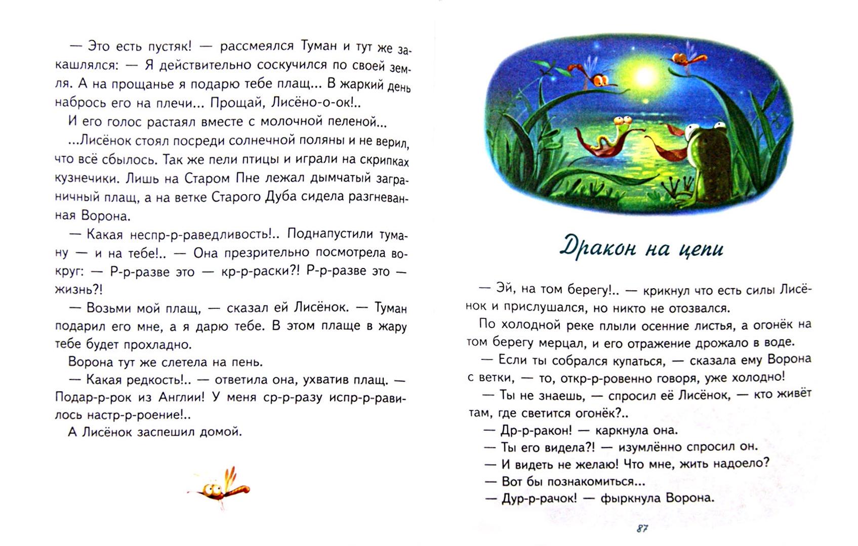 Иллюстрация 1 из 83 для Сказки Маленького Лисенка - Игорь Фарбаржевич | Лабиринт - книги. Источник: Лабиринт