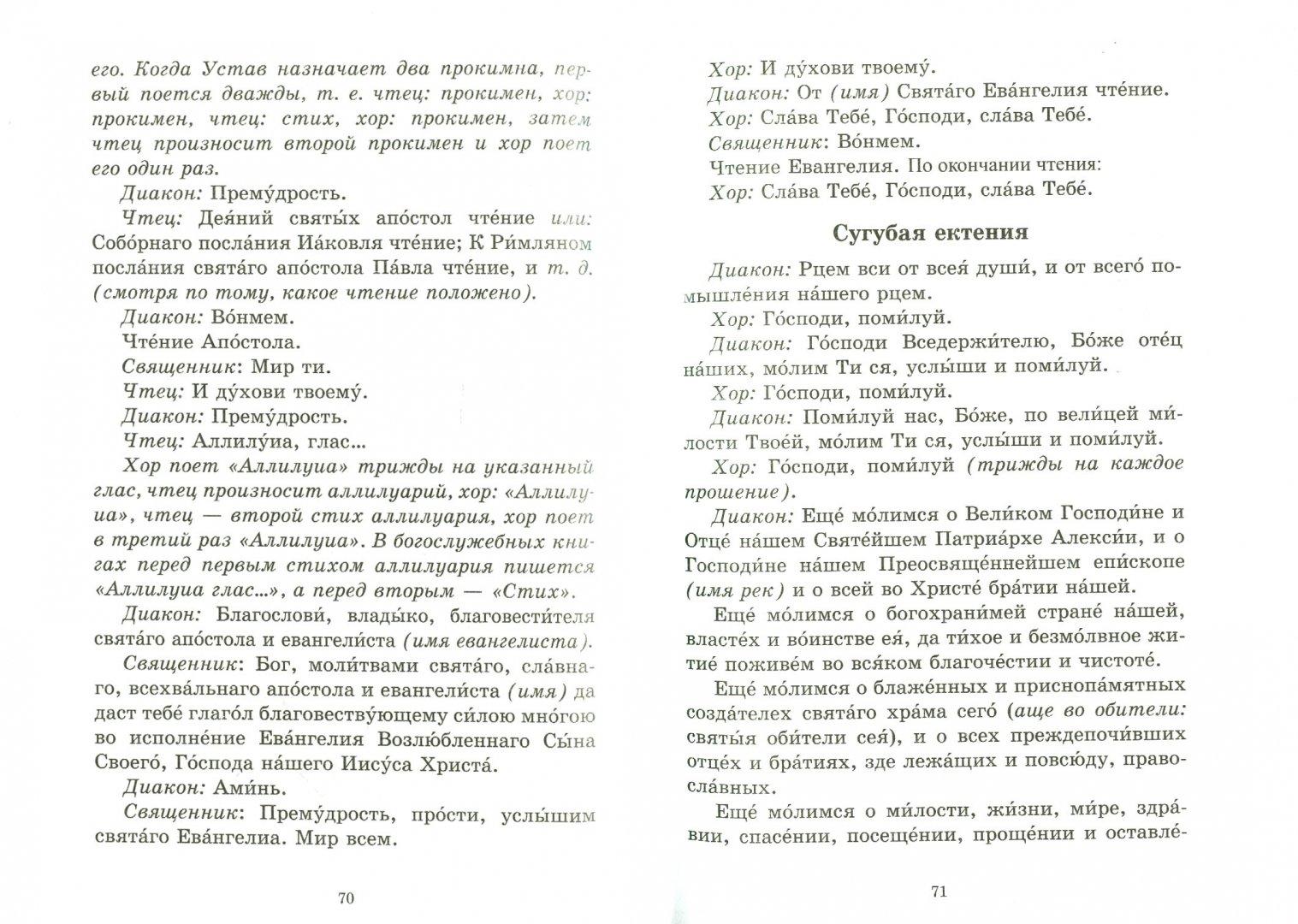 Иллюстрация 1 из 18 для Последование Всенощного бдения и Литургии | Лабиринт - книги. Источник: Лабиринт