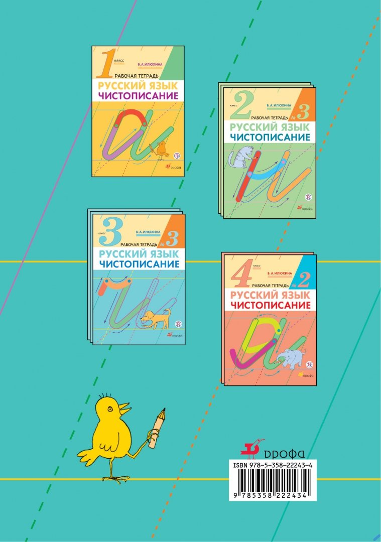 Иллюстрация 1 из 1 для Русский язык. Чистописание. 3 класс ...