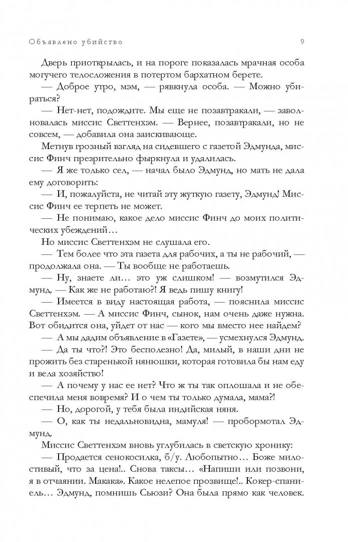Иллюстрация 6 из 52 для Знаменитые расследования Мисс Марпл в одном томе - Агата Кристи | Лабиринт - книги. Источник: Лабиринт